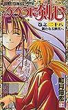 Rurouni Kenshin Vol. 28 (Rurouni Kenshin) (in Japanese) by Nobuhiro Watsuki (1999-11-01)