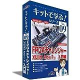 FPGAチャレンジャー入門編:XILINX-Artex-7版 キット+CD (キットで学ぶ! シリーズ)