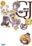 GJ部中等部 3 (3) (ガガガ文庫)