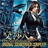 KOSHONIN -THE NEGOTIATOR- ORIGINAL SOUNDTRACK COMPLETE