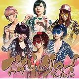 おつかれサマー!初回限定盤A (CD+DVD)