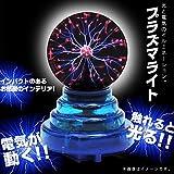 プラズマボール【光と電気のイルミネーション】サウンドリンク機能付き