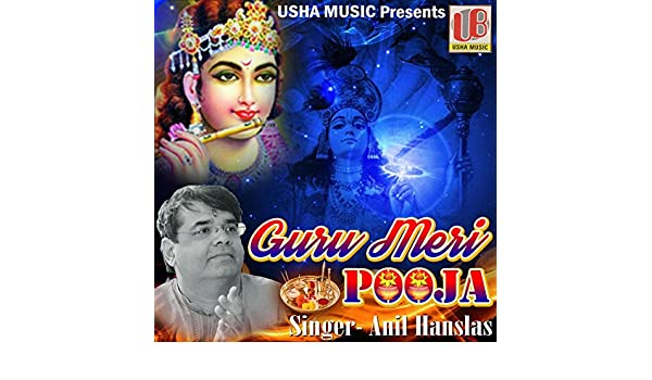 ringtone of guru meri pooja
