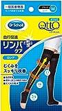 一般医療機器 おうちでメディキュット リンパケア ロング M 着圧 加圧 血行改善 むくみケア 弾性 靴下