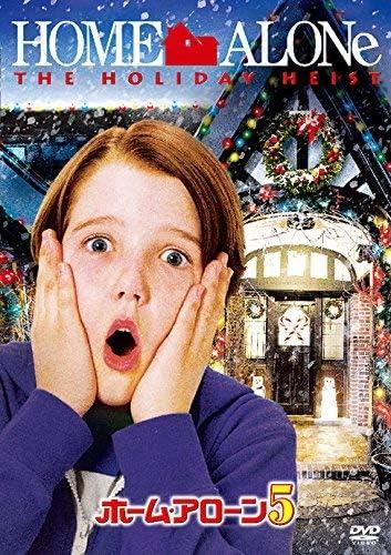 映画『ホームアローン5』ポスター