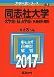 同志社大学(文学部・経済学部−学部個別日程) (2017年版大学入試シリーズ)
