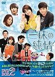 [DVD]一抹の純情 DVD-BOX2