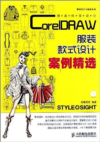Fashion Design Coreldraw Fashion Style Design Case 1cd Chinese Edition Yu Rui Shi Jue 9787115258489 Amazon Com Books