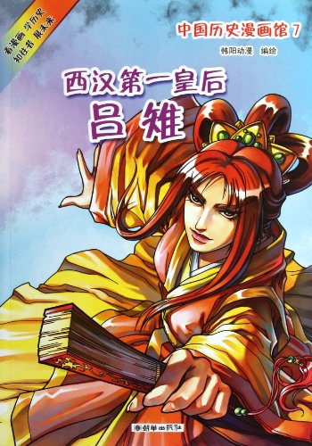 The Cartoon Museum of Chinese History: the First Queen of the Western Han Dynasty-Lv Zhi (Chinese Edition) - Western Han Dynasty