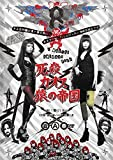 Original Video - Shisatsu Chaos Saru No Teikoku [Japan DVD] TOBA-123