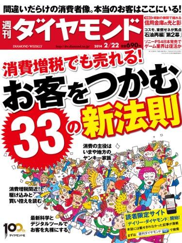 週刊 ダイヤモンド 2014年 2/22号 [雑誌]