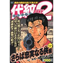 Farewell TAKE2 Daimon ?? encore publication faithful (Platinum Comics) (2012) ISBN: 4063750507 [Japanese Import]