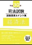 平成30年司法試験 試験委員コメント集 経済法