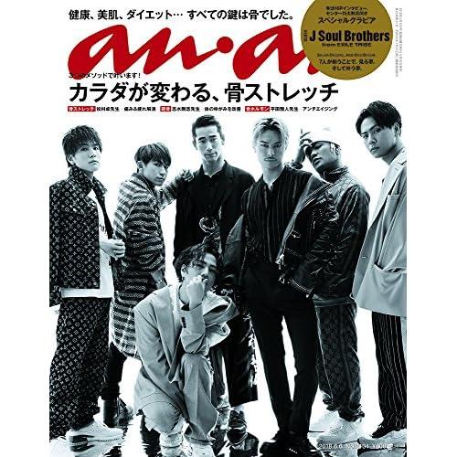 an・an 2018年 6/6号 表紙画像