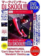 マーク・パンサーのDJ SKOOL!!!!!!DVD BOOK (<DVD>)