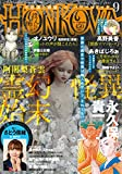 HONKOWA (ほん怖) 2017年 09 月号 [雑誌]