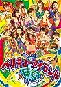 Berryz工房、℃-ute/コラボコンサートツアー2011秋〜ベリキューアイランド〜の商品画像