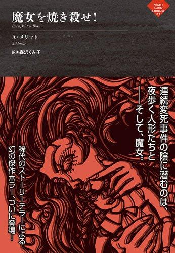 魔女を焼き殺せ! (ナイトランド叢書2-6)
