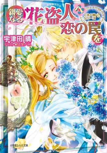 親愛なる花盗人へ恋の罠を―ご主人様なシリーズ (ルルル文庫)