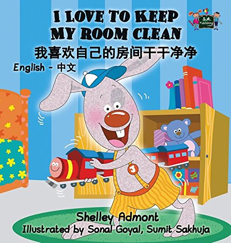 I Love to Keep My Room Clean: English Chinese Bilingual Edition (English Chinese Bilingual Collection) (Chinese Edition) by S.A Publishing