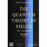量子场论(第1卷)(英文)