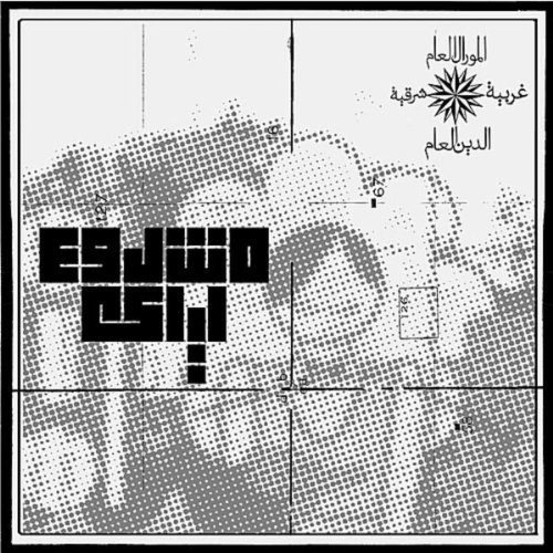 Mashrou' Leila [Explicit]
