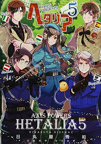 ヘタリア 5 Axis Powers (バーズ エクストラ)
