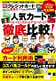 絶対トクする! クレジットカード最強ガイド 2016Winter (Gakken Mook)