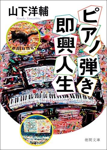 ピアノ弾き即興人生 (徳間文庫)
