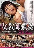 女教師強姦 恥辱の絶頂生挿入20人4時間 vol.1 [DVD]