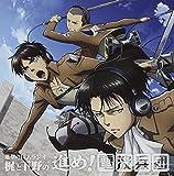 SHINGEKI NO KYOJIN RADIO KAJI NO SHIMONO NO SUSUME! DENPA HEIDAN 004(+CD-ROM)