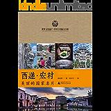 西递·宏村:美丽的国家名片 (世界文化遗产•中国十佳魅力古镇)