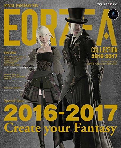 エオルゼアコレクション 2016 - 2017 エオルゼアコレクション 大きい表紙画像