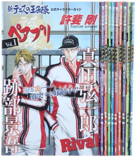 新テニスの王子様公式キャラクターガイド ペアプリ コミック 1-10巻セット (ジャンプコミックス)の商品画像