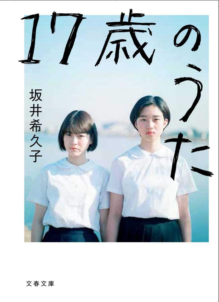 17歳のうた (文春文庫) | 希久子, 坂井 |本 | 通販 | Amazon