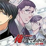 ドラマCD「俺の下であがけ」TARGET2:山口・吉岡