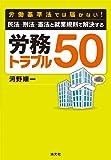 労働基準法では届かない! 民法・刑法・憲法と就業規則で解決する 労務トラブル50