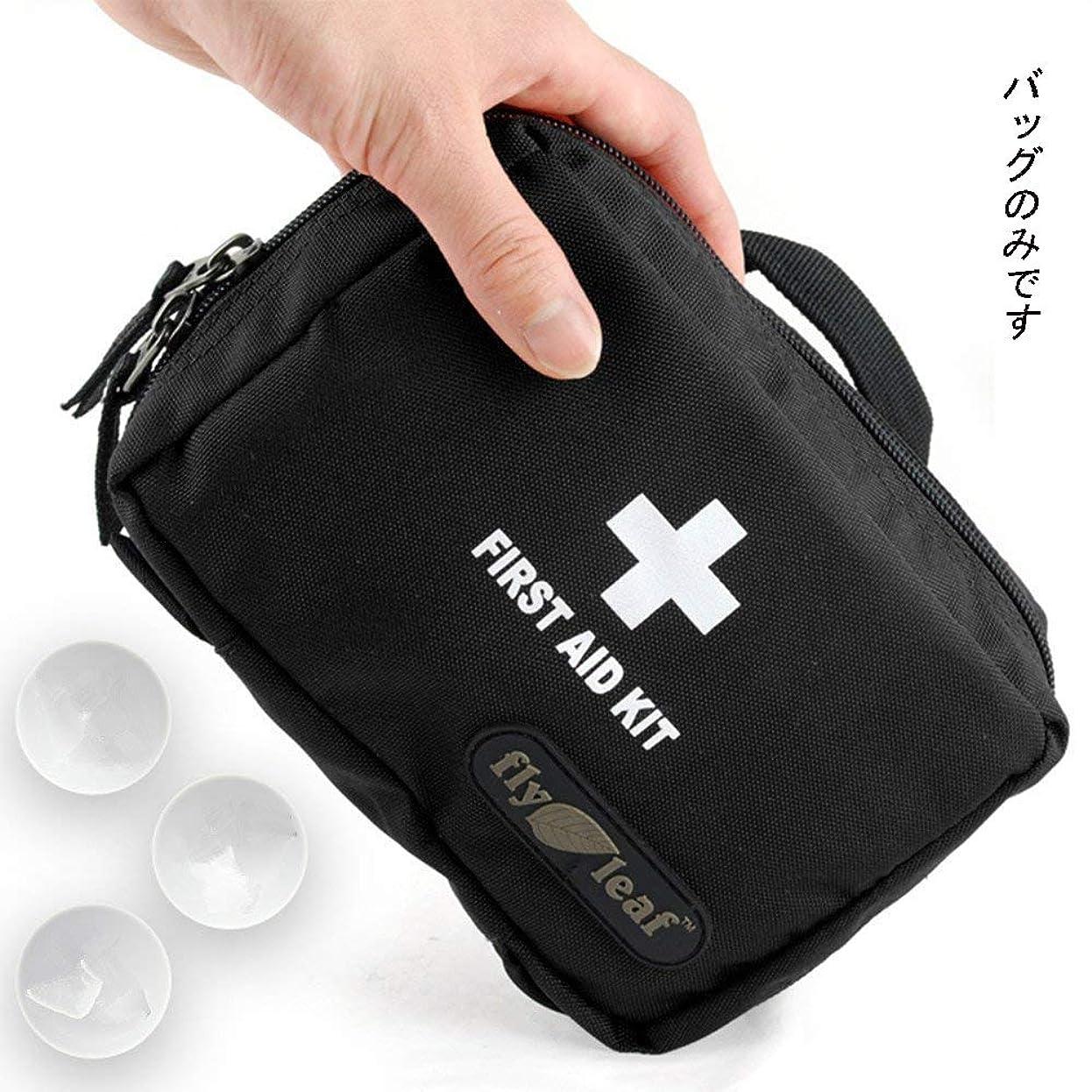 ジャンクション二度浪費救急セット 応急処置 救急バッグ 多機能 応急処置セット 家庭 職場 学校 アウトドア 登山 旅行 非常時用 携帯用救急箱