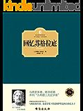 回忆苏格拉底 (西方百年学术经典)