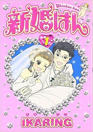 新婚はん 1 (Feelコミックス) | ...