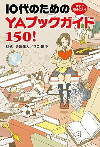 『今すぐ読みたい!10代のためのYAブックガイド150!』