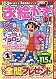 お絵かきパークminiDX(11) 2017年 09 月号 [雑誌]: 俺の旅 増刊
