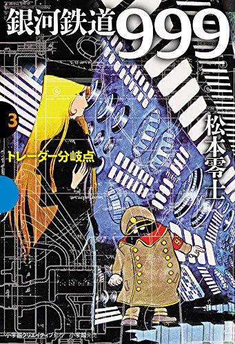 銀河鉄道999(GAMANGA)トレーダー分岐点(3) / 松本零士の商品画像