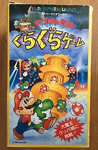 スーパーマリオワールド マリオの冒険 ぐらぐらゲーム