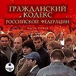 Grazhdanskiy kodeks RF: Chast' 1 |  Russian Soviet Federal Socialist Republic
