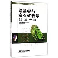 21世纪高等教育珠宝首饰类专业规划教材:结晶学与宝石矿物学