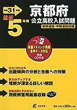 京都府公立高校 入試問題 平成31年度版 【過去5年分収録】  英語リスニング問題音声データダウンロード+CD付 (Z26)