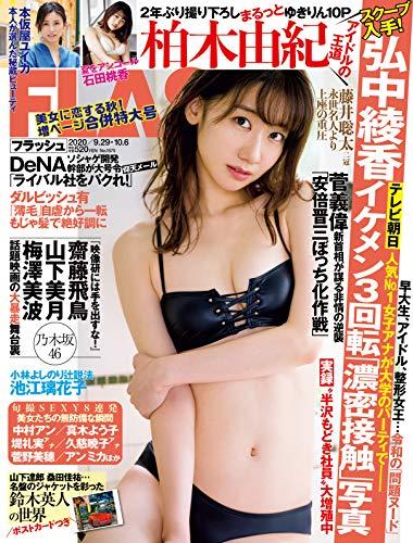 週刊FLASH 2020年9月29日・10月6日号