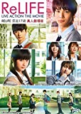 ReLife (Japanese Movie w. English Sub, All Region DVD)