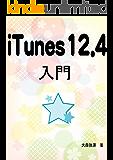 iTunes12.4入門